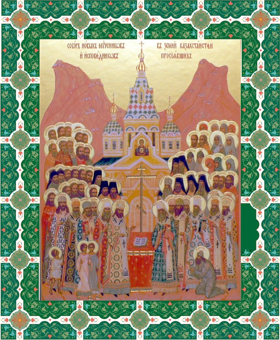 Икона Новомучеников Казахстанских: eparhia.kz/node/111